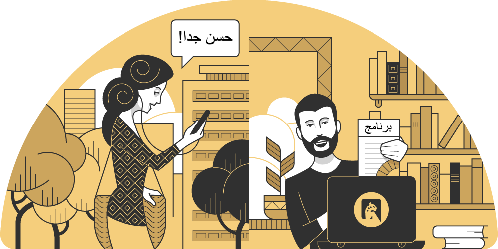 Arabic lesson structuring